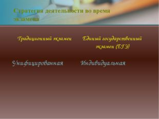 Стратегия деятельности во время экзамена Традиционный экзамен Единый государс