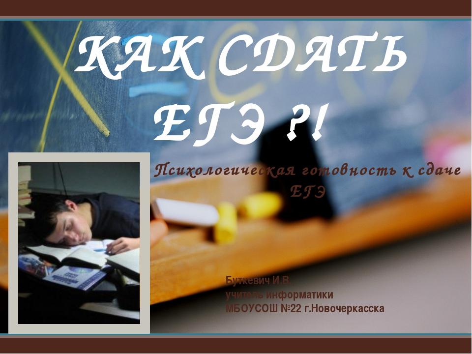 Психологическая готовность к сдаче ЕГЭ Буткевич И.В., учитель информатики МБО...