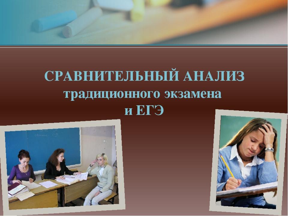 СРАВНИТЕЛЬНЫЙ АНАЛИЗ традиционного экзамена и ЕГЭ
