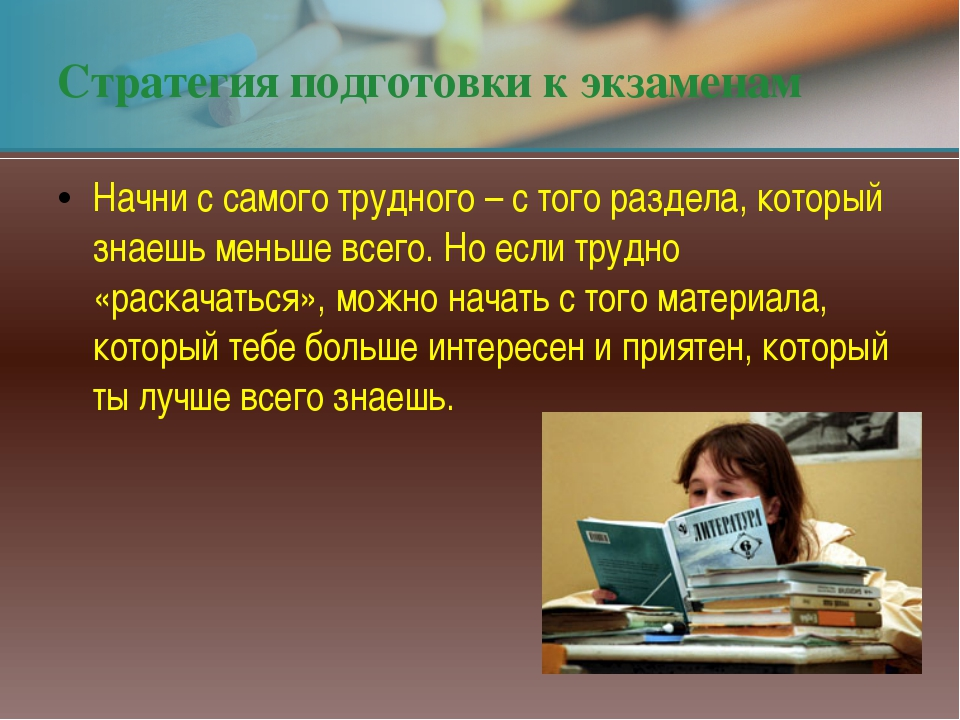 Стратегия подготовки к экзаменам Начни с самого трудного – с того раздела, ко...