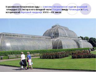 Королевские ботанические сады—комплексботанических садовиоранжерейплоща