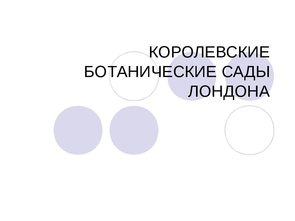 КОРОЛЕВСКИЕ БОТАНИЧЕСКИЕ САДЫ ЛОНДОНА