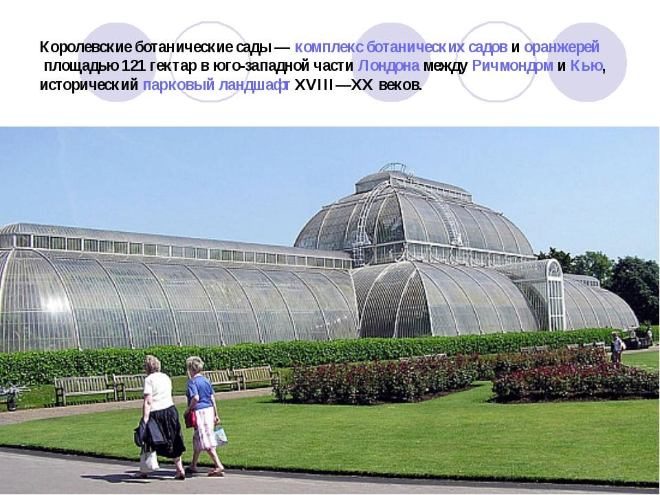 Королевские ботанические сады—комплексботанических садовиоранжерейплоща...