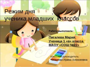 Работу выполнила : Пигалева Мария Ученица 1 «в» класса МАОУ «СОШ №22» Классны