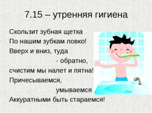 7.15 – утренняя гигиена Скользит зубная щетка По нашим зубкам ловко! Вверх и