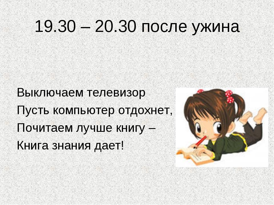 19.30 – 20.30 после ужина Выключаем телевизор Пусть компьютер отдохнет, Почит...