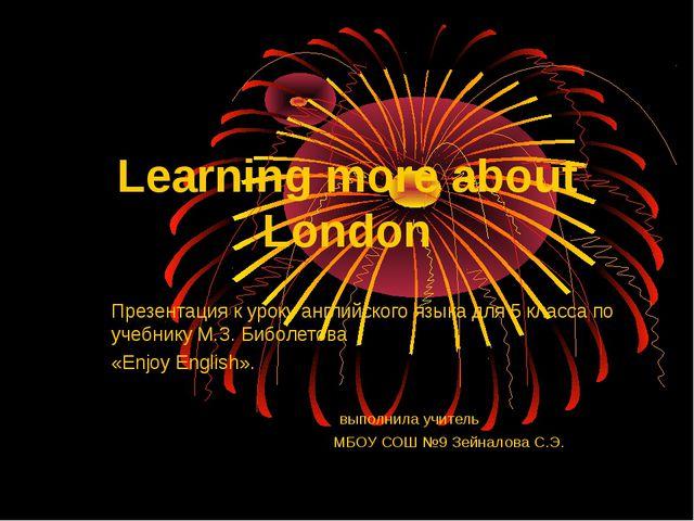 Learning more about London Презентация к уроку английского языка для 5 класса...