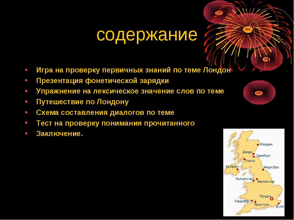 содержание Игра на проверку первичных знаний по теме Лондон Презентация фонет...