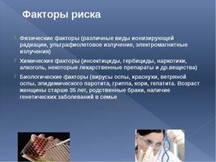 Факторы риска Физические факторы (различные виды ионизирующей радиации, ультр