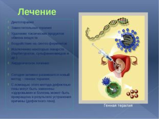Лечение Диетотерапия Заместительная терапия Удаление токсических продуктов об