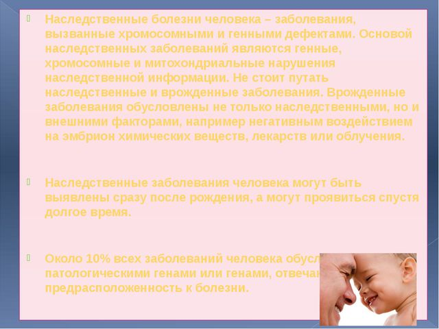 Наследственные болезни человека – заболевания, вызванные хромосомными и генн...