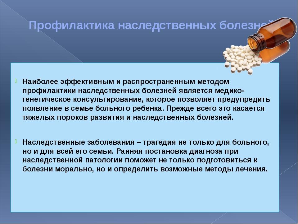 Профилактика наследственных болезней Наиболее эффективным и распространенным...