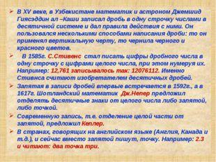 В XV веке, в Узбекистане математик и астроном Джемшид Гиясэддин ал –Каши запи