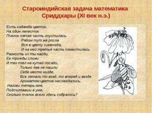 Староиндийская задача математика Сриддхары (XI век н.э.) Есть кадамба цветок