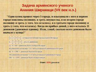 """Задача армянского ученого Анания Ширакаци (VII век н.э.) """"Один купец прошел ч"""