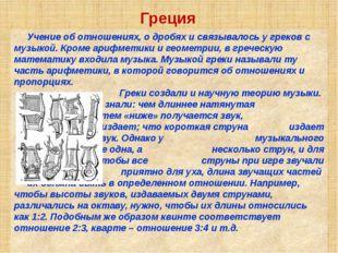 Греция Учение об отношениях, о дробях и связывалось у греков с музыкой. Кроме