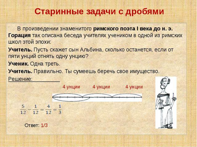 Старинные задачи с дробями В произведении знаменитого римского поэта I века д...