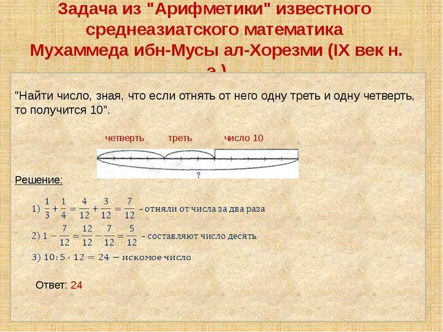 "Задача из ""Арифметики"" известного среднеазиатского математика Мухаммеда ибн-..."