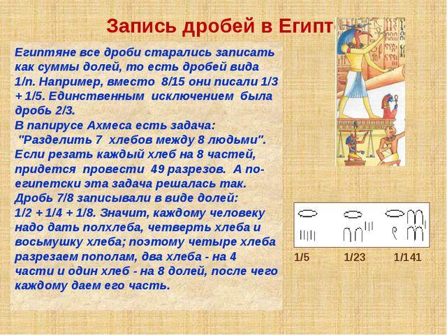 Запись дробей в Египте Египтяне все дроби старались записать как суммы долей,...