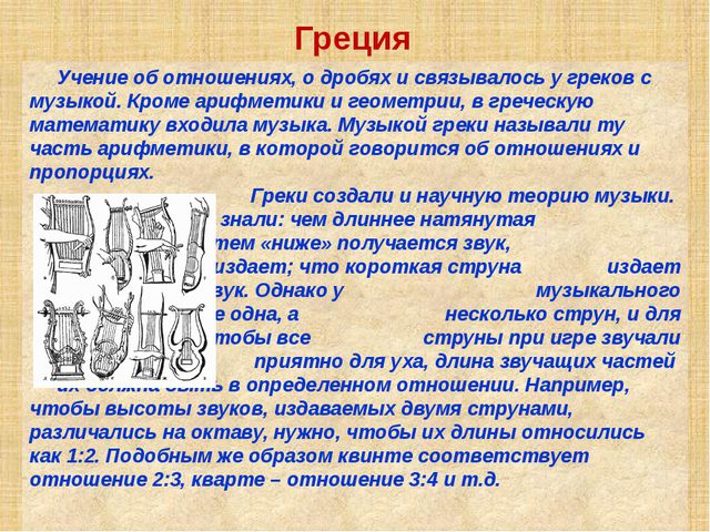 Греция Учение об отношениях, о дробях и связывалось у греков с музыкой. Кроме...