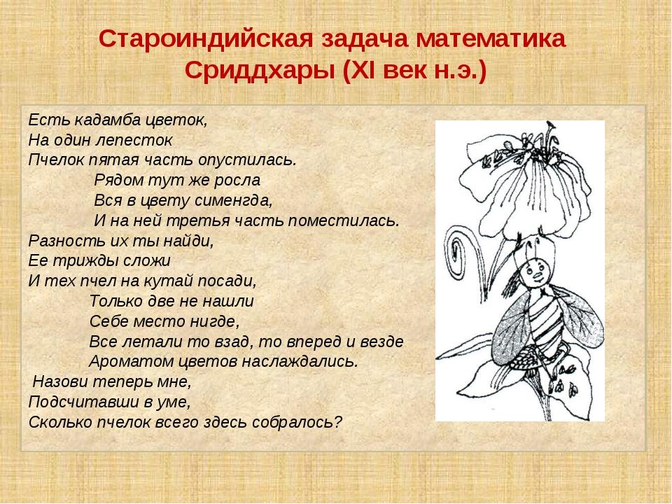 Староиндийская задача математика Сриддхары (XI век н.э.) Есть кадамба цветок...