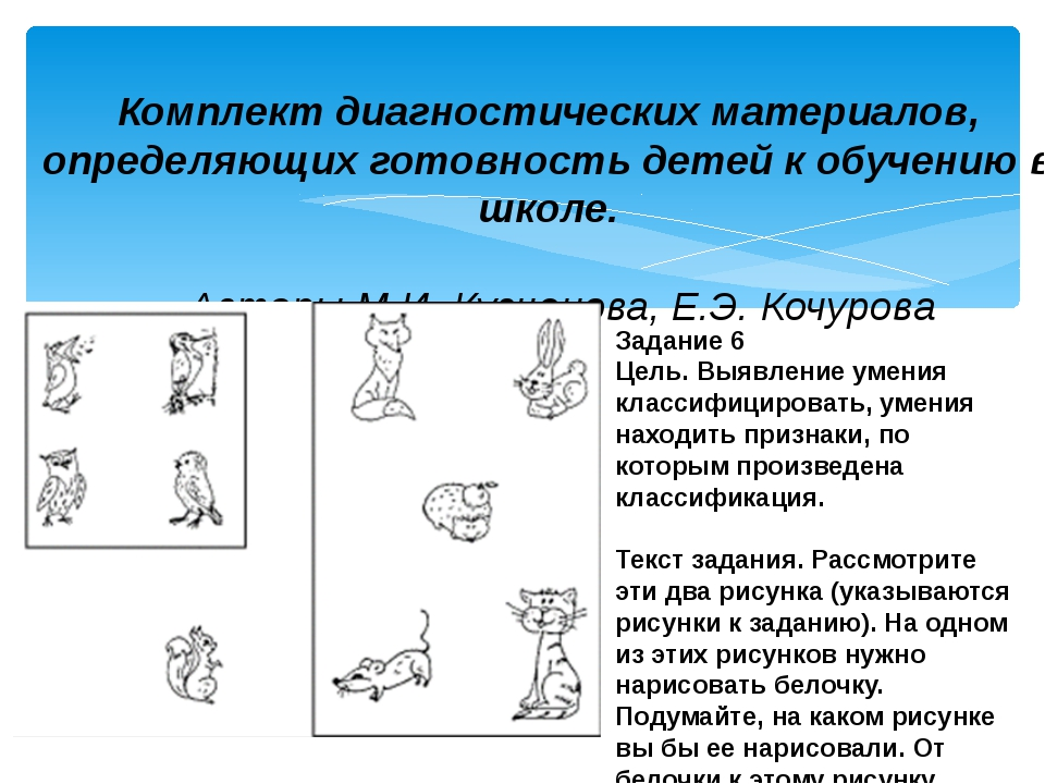 Комплект диагностических материалов, определяющих готовность детей к обучению...