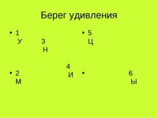Берег удивления 1 У 3 Н 4 И 5 Ц 2 М 6 Ы