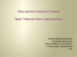 Урок русского языка в 3 классе Тема: Главные члены предложения. Презентация в