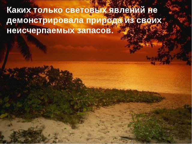 Каких только световых явлений не демонстрировала природа из своих неисчерпаем...