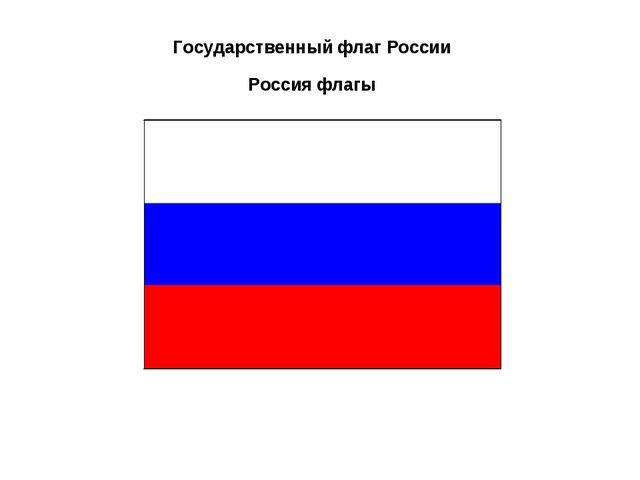 Государственный флаг России Россия флагы