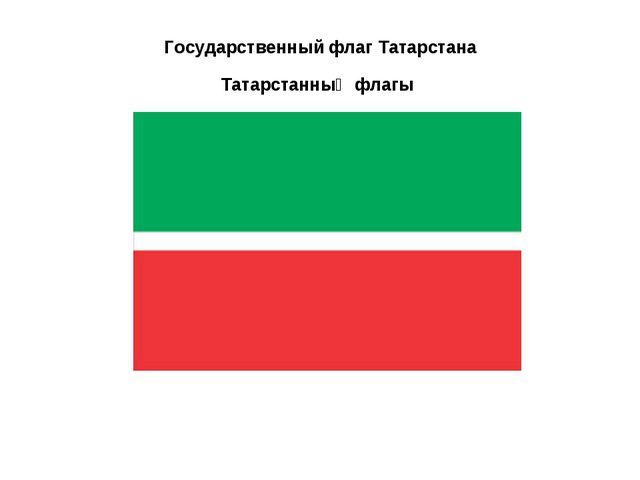 Государственный флаг Татарстана Татарстанның флагы