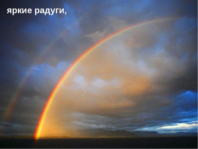 яркие радуги,
