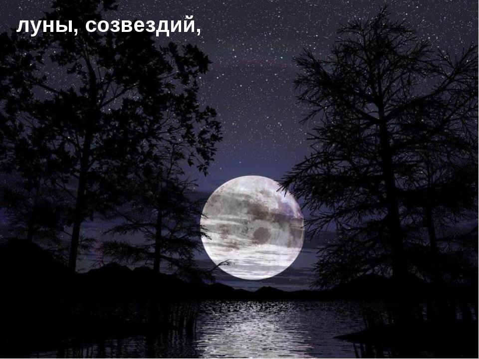луны, созвездий,