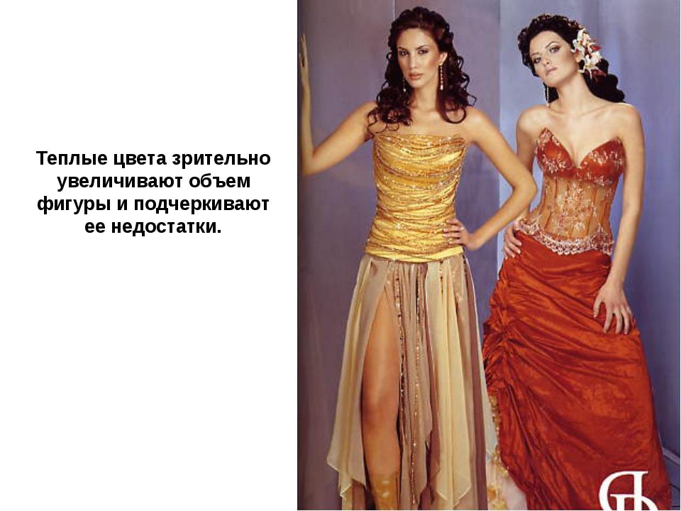 Теплые цвета зрительно увеличивают объем фигуры и подчеркивают ее недостатки.