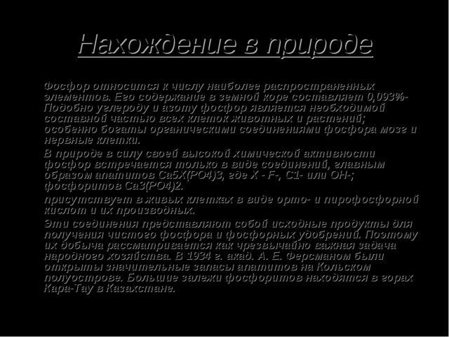 Нахождение в природе Фосфор относится к числу наиболее распространенных элеме...