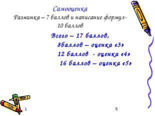 Самооценка Разминка – 7 баллов и написание формул- 10 баллов Всего – 17 балло