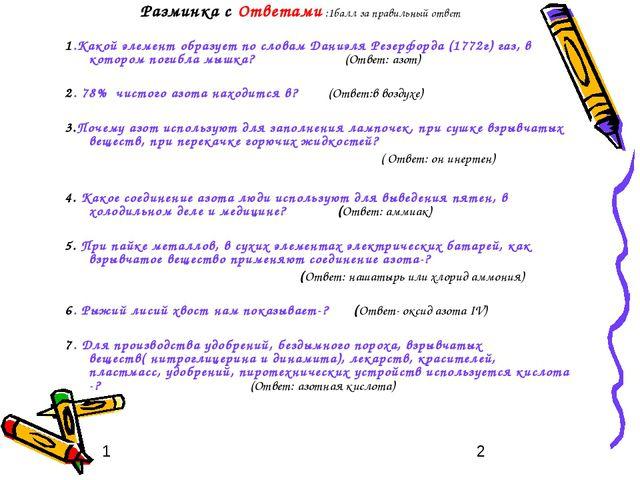 Разминка с Ответами :1балл за правильный ответ 1.Какой элемент образует по с...