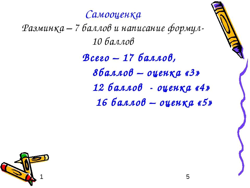 Самооценка Разминка – 7 баллов и написание формул- 10 баллов Всего – 17 балло...
