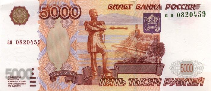 Russia-2004-5000RUR-obs