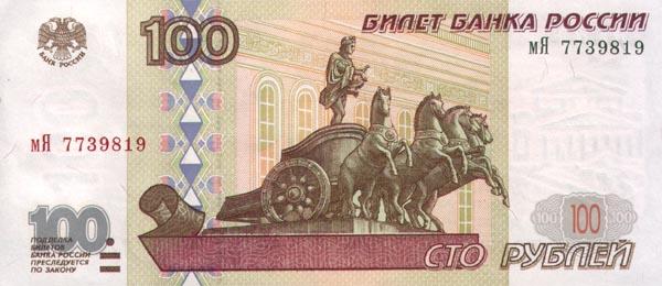 Russia-1997-100RUR-obs