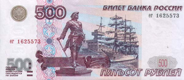 Russia-1997-500RUR-obs
