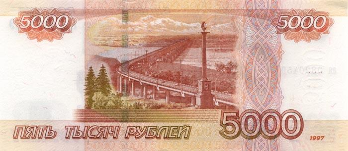 Russia-2004-5000RUR-rev