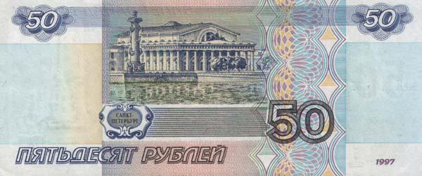 Russia-1997-50RUR-rev