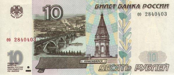 Russia-1997-10RUR-obs