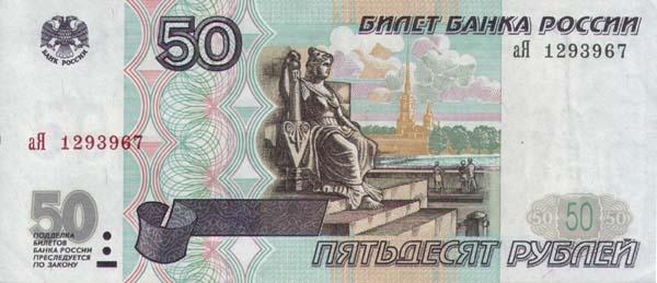 Russia-1997-50RUR-obs