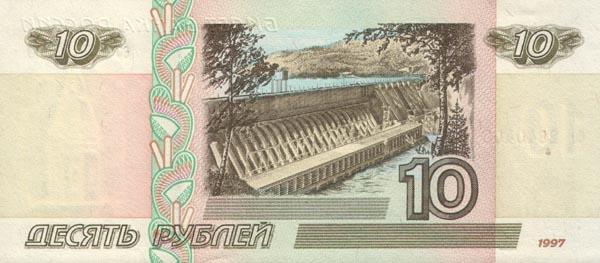 Russia-1997-10RUR-rev