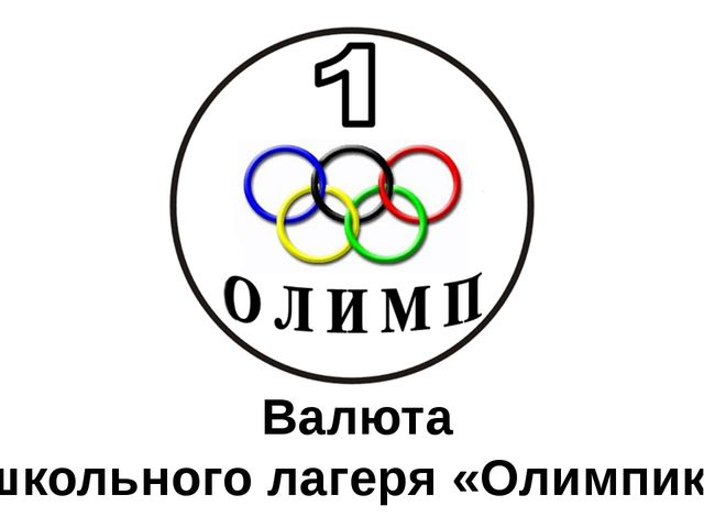 Валюта школьного лагеря «Олимпик»