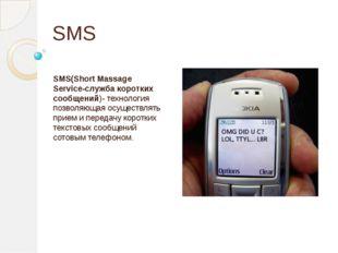 SMS SMS(Short Massage Service-служба коротких сообщений)- технология позволяю