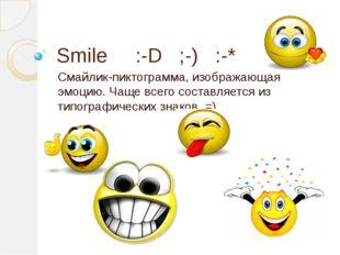 Smile :-D ;-) :-* Смайлик-пиктограмма, изображающая эмоцию. Чаще всего состав