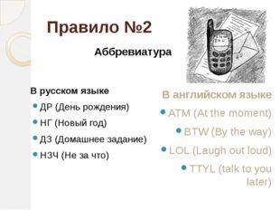 Правило №2 В русском языке ДР (День рождения) НГ (Новый год) ДЗ (Домашнее зад